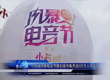 小石城风暴电音节暨创意市集开启5月万人狂欢日