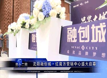 沈阳融创城·红魔方营销中心盛大启幕