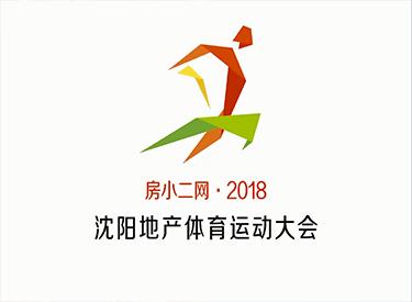 """""""悦动·越青春""""2018沈阳地产体育运动大会圆满落幕"""