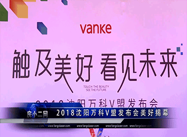 2018沈阳万科V盟发布会美好揭幕