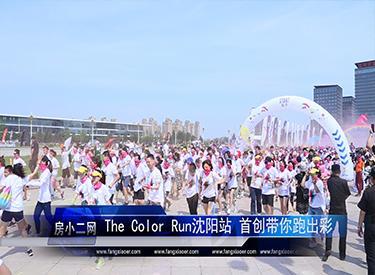 The Color Run沈阳站 首创带你跑出彩