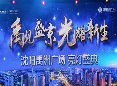 2018沈阳禹洲广场亮灯盛典