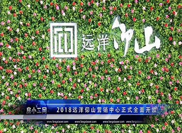 2018远洋仰山营销中心正式开放
