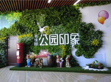 碧桂园公园印象