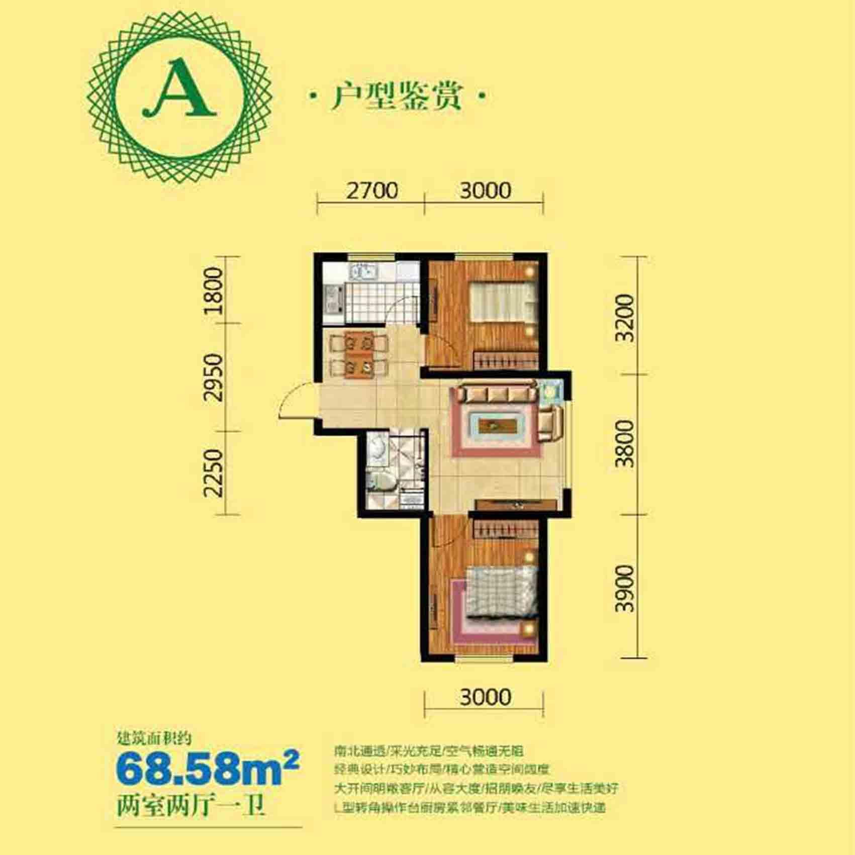 长堤湾高层68.58平2室2厅1卫A户型
