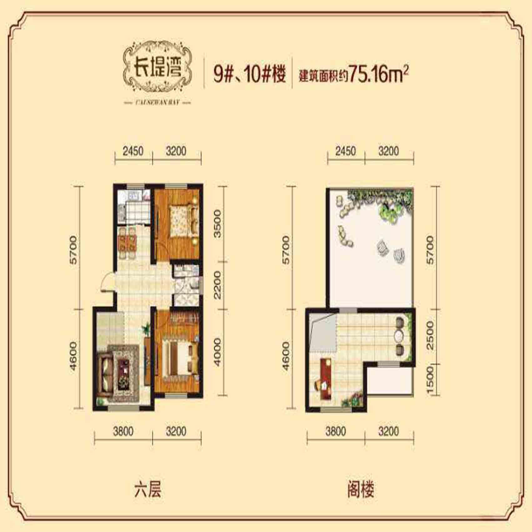 长堤湾多层75.16平2室2厅1卫D户型
