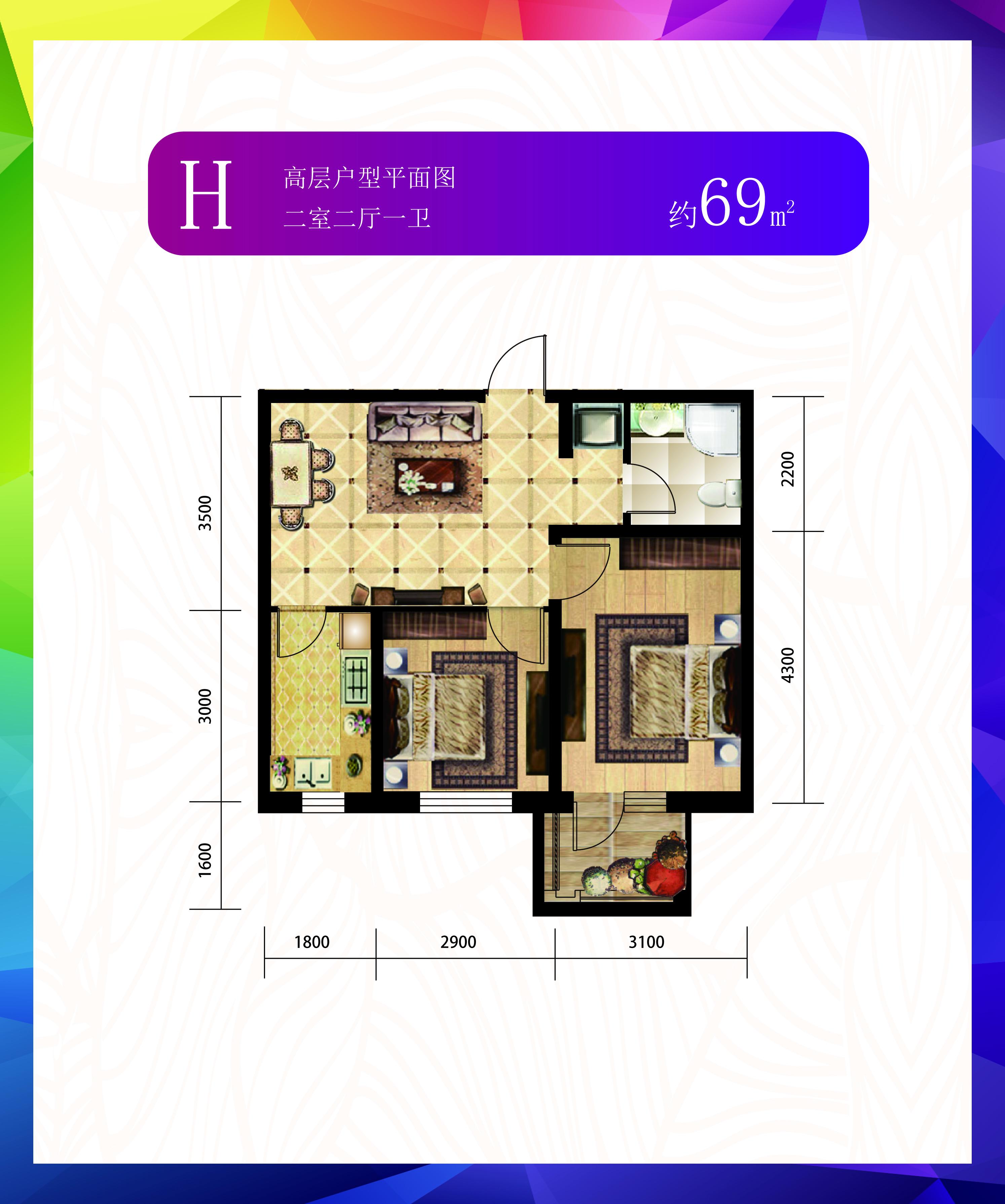 碧水俪城小高层68.52平两室两厅一卫H户型