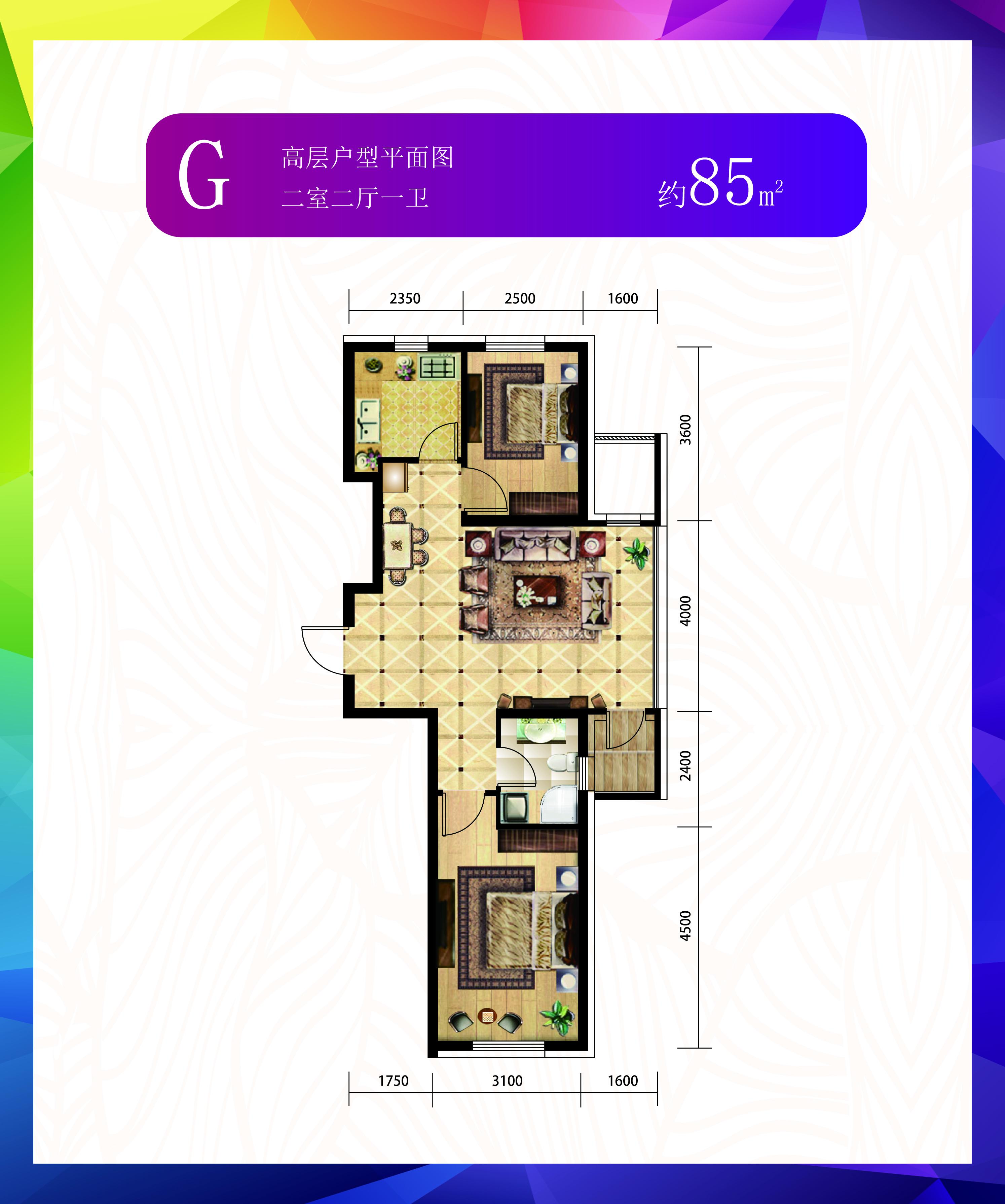 碧水俪城小高层83.67平两室两厅一卫G户型
