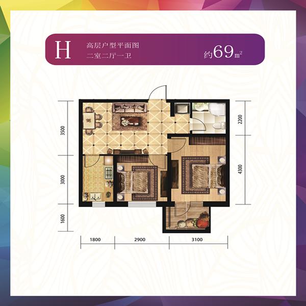 H户型69平两室两厅一卫