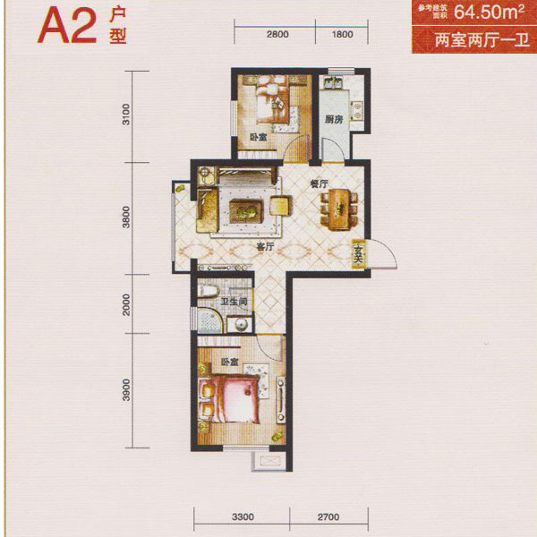 洋房64.5平2室2厅1卫A2户型