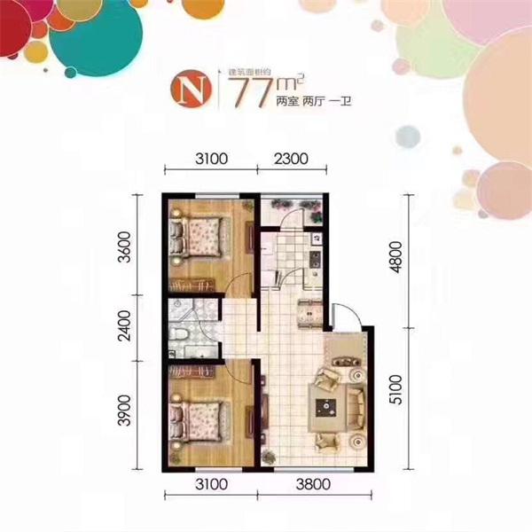 77平2室2厅1卫N户型