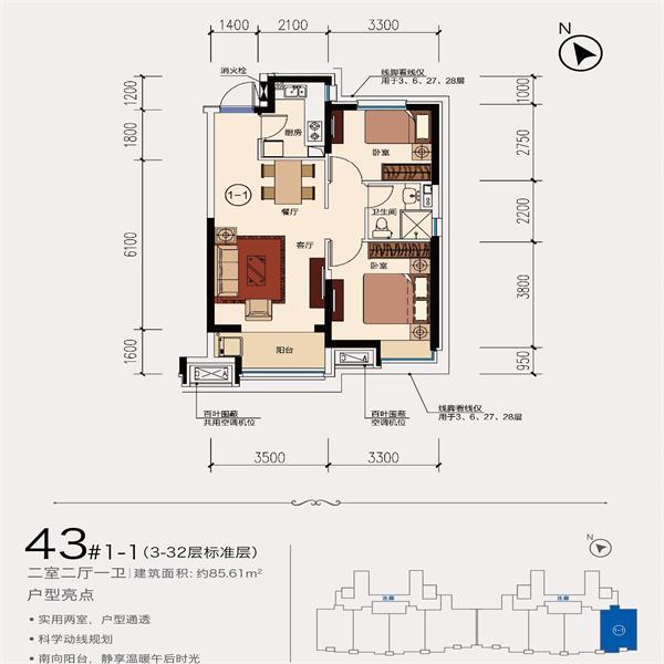 86㎡2室2厅1卫
