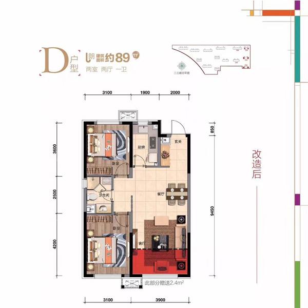 首创光和城高层89平2室2厅1卫D户型