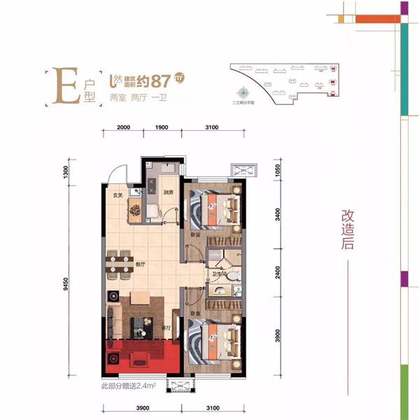 首创光和城高层87平2室2厅1卫E户型