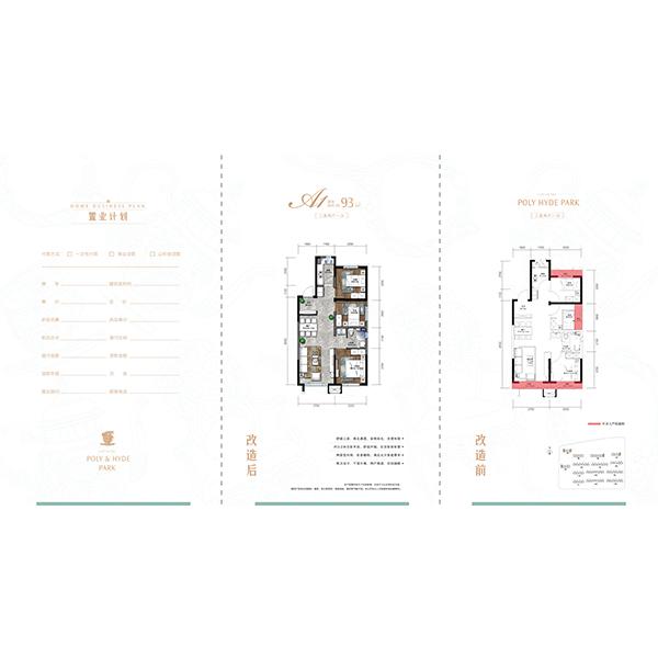 93平三室两厅一卫A1