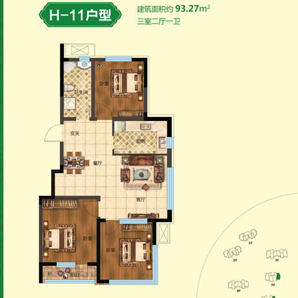93平3室2厅1卫H-11户型
