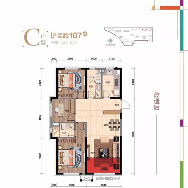 首创光和城高层107平3室2厅2卫C户型
