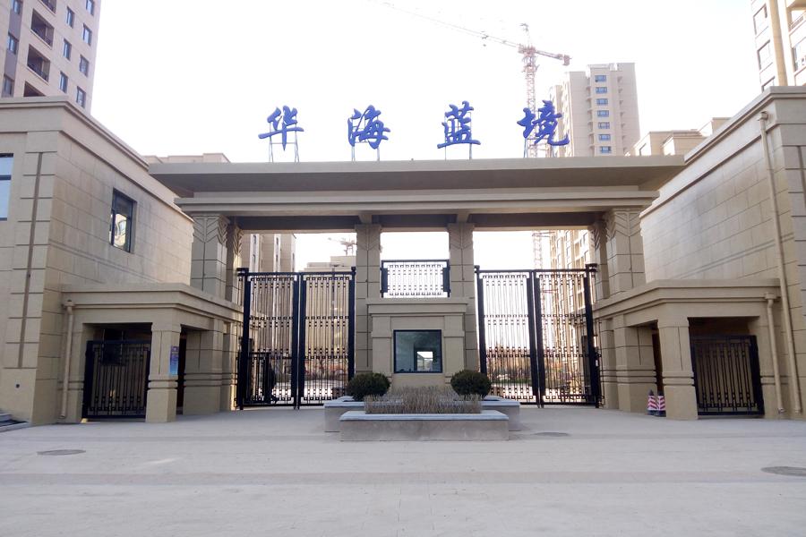 华海·蓝境园区大门实景图