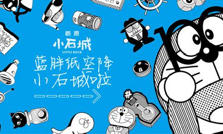 小石城【哆啦a梦伴我行】主题活动
