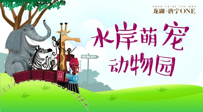 5月14日水岸萌宠动物园来袭!萌翻长白!
