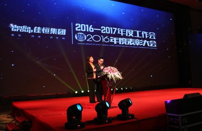 表彰大会现场_佳恒集团年度表彰大会现场图
