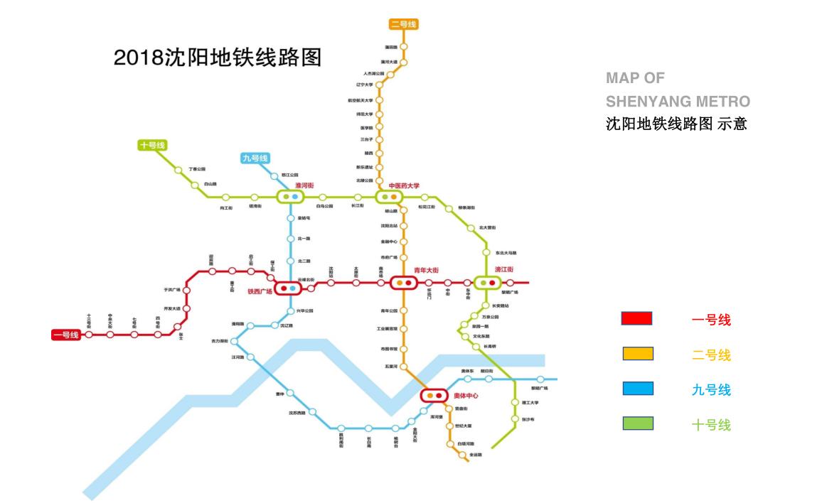 2018沈阳地铁线路图
