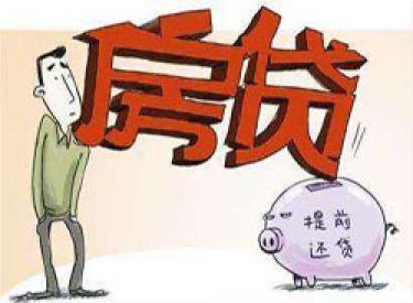 影响住房贷款期限的三大因素