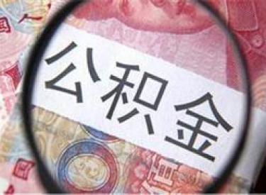 欲贷款买房 请先看清公积金贷款的五大误区