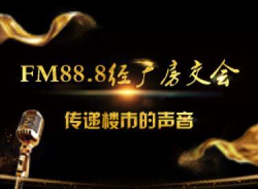 辽宁经济广播FM88.8买房民生栏目《经广房交会》重磅登陆房小二网