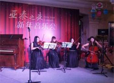 亚泰之夜 新年音乐会礼献亚泰城业主