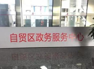 中国11个自贸试验区全部设立服务中心