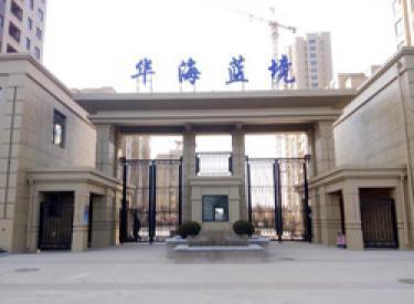 华海蓝境:2月份工程进度