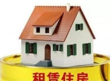 集体租赁房尽量实现职住平衡
