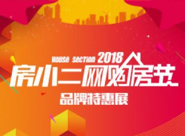 2018房小二网购房节·品牌特惠展