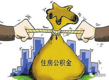 房企和中介拒绝公积金贷款将被严惩