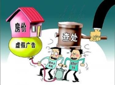 住建部长:严厉打击房企和中介机构违法违规行为