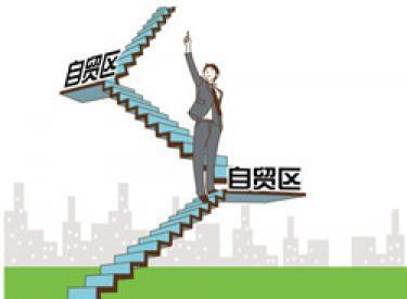 辽宁将开展特色突出的自贸区创新试验 推进自贸试验区与重点产业园区协同发展