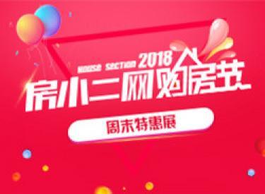 2018房小二网购房节周末特惠展