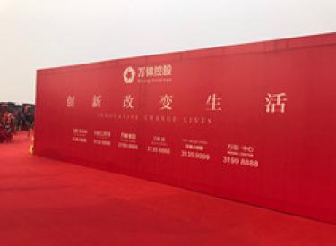 直播:万锦·红树湾奠基仪式全面启动 耀目全城