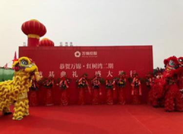 热烈祝贺万锦·红树湾二期开工奠基典礼圆满成功