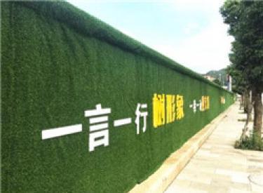 沈城首个草坪文化主题墙在皇姑区亮相