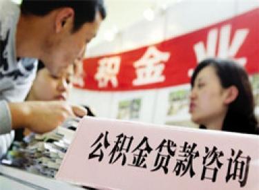 沈阳公积金新政落实锤 个人贷款政策已调整