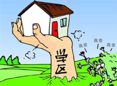 用好房换破房?学区房价格暴涨背后的家长百态