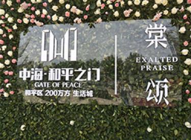 匠心之作 中海和平之门5期·棠颂样板间盛大开放