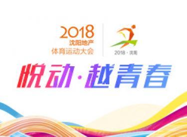 悦动·越青春 房小二网·2018沈阳地产体育运动大会