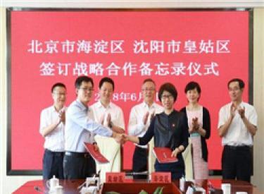 皇姑区与北京海淀区缔结战略合作伙伴关系