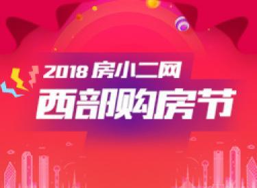2018年房小二网西部购房节