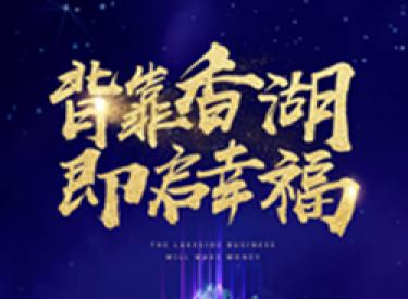 中铁香湖别墅交房,现场氛围火爆