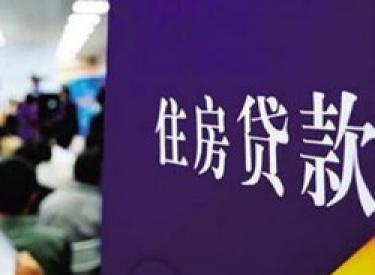 北京:共有产权住房贷款最低首付比例不低于30%