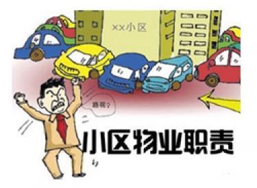 沈北新区9家小区物管不达标被通报